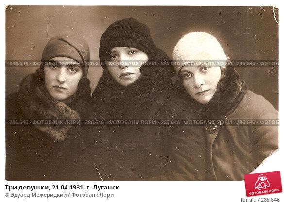 Три девушки, 21.04.1931, г. Луганск, фото № 286646, снято 21 сентября 2017 г. (c) Эдуард Межерицкий / Фотобанк Лори