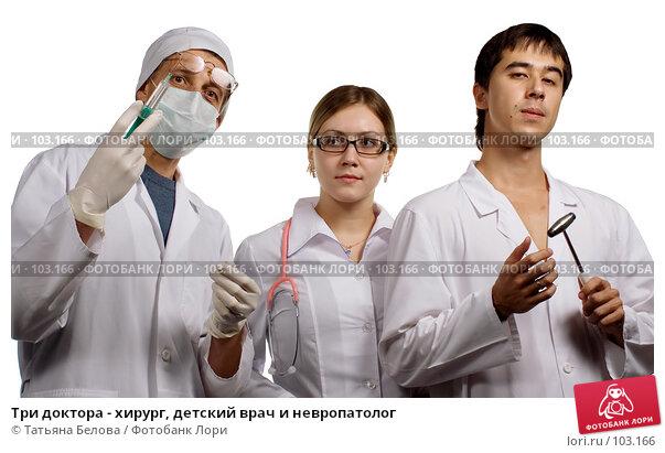 Купить «Три доктора - хирург, детский врач и невропатолог», фото № 103166, снято 26 апреля 2018 г. (c) Татьяна Белова / Фотобанк Лори