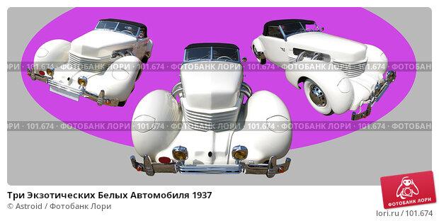 Три Экзотических Белых Автомобиля 1937, фото № 101674, снято 29 мая 2017 г. (c) Astroid / Фотобанк Лори