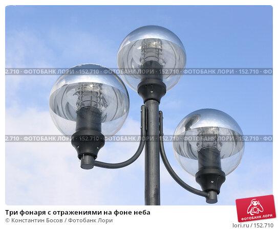 Три фонаря с отражениями на фоне неба, фото № 152710, снято 17 декабря 2007 г. (c) Константин Босов / Фотобанк Лори