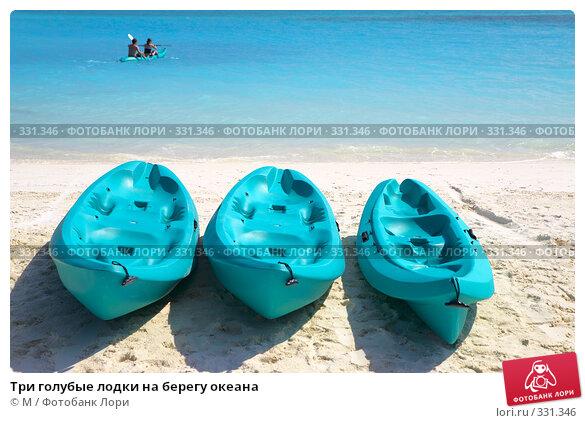 Три голубые лодки на берегу океана, фото № 331346, снято 19 января 2017 г. (c) Михаил / Фотобанк Лори