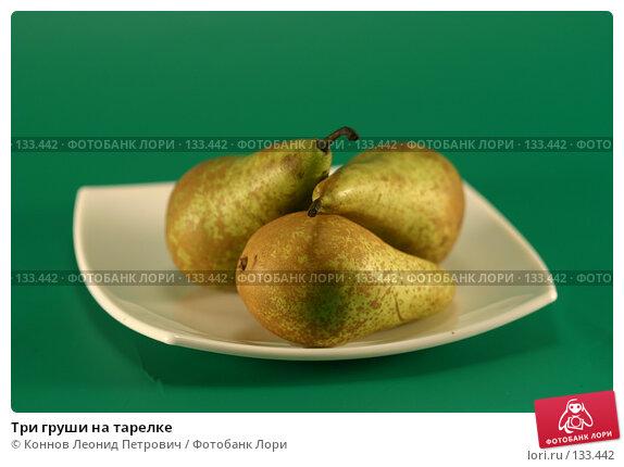 Три груши на тарелке, фото № 133442, снято 1 декабря 2007 г. (c) Коннов Леонид Петрович / Фотобанк Лори