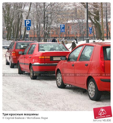 Три красные машины, фото № 45830, снято 5 января 2006 г. (c) Сергей Байков / Фотобанк Лори