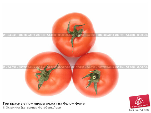 Три красные помидоры лежат на белом фоне, фото № 54038, снято 19 марта 2007 г. (c) Останина Екатерина / Фотобанк Лори