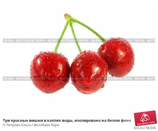 Три красные вишни в каплях воды, изолировано на белом фоне, фото № 58034, снято 23 июня 2007 г. (c) Петрова Ольга / Фотобанк Лори