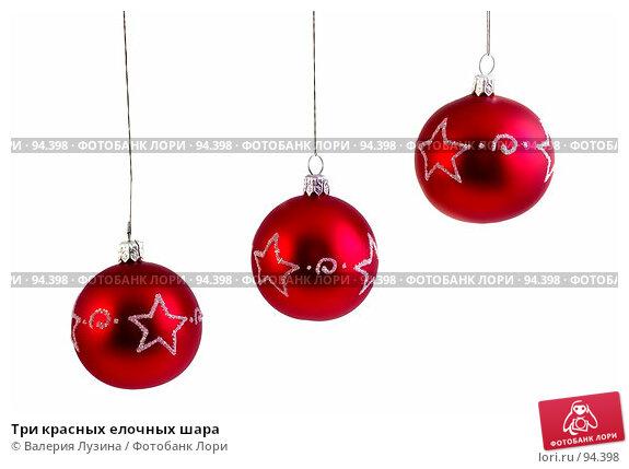Три красных елочных шара, фото № 94398, снято 3 октября 2007 г. (c) Валерия Потапова / Фотобанк Лори
