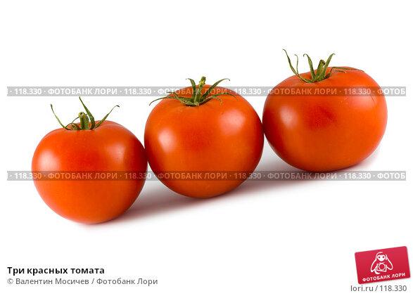 Три красных томата, фото № 118330, снято 14 октября 2007 г. (c) Валентин Мосичев / Фотобанк Лори