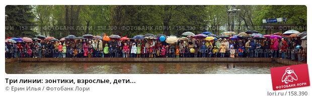 Купить «Три линии: зонтики, взрослые, дети...», фото № 158390, снято 9 мая 2007 г. (c) Ерин Илья / Фотобанк Лори