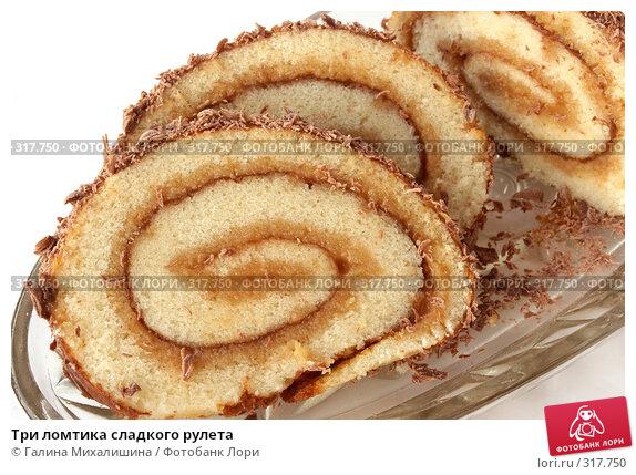 Три ломтика сладкого рулета, фото № 317750, снято 19 сентября 2005 г. (c) Галина Михалишина / Фотобанк Лори