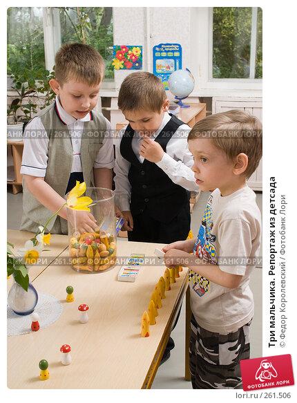 Три мальчика. Репортаж из детсада, фото № 261506, снято 24 апреля 2008 г. (c) Федор Королевский / Фотобанк Лори