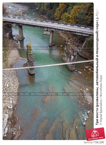 Три моста (развалины, автомобильный и пешеходный) через р.Прут (г. Яремча, Украина), фото № 156298, снято 4 октября 2007 г. (c) Юрий Брыкайло / Фотобанк Лори