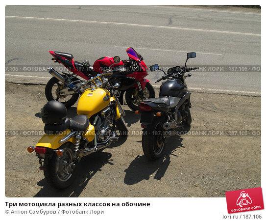 Три мотоцикла разных классов на обочине, фото № 187106, снято 5 мая 2007 г. (c) Антон Самбуров / Фотобанк Лори