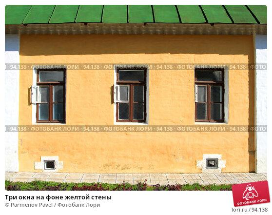Три окна на фоне желтой стены, фото № 94138, снято 19 сентября 2007 г. (c) Parmenov Pavel / Фотобанк Лори