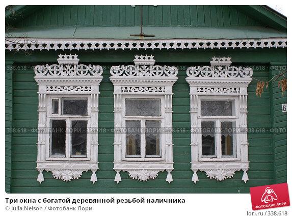 Три окна с богатой деревянной резьбой наличника, фото № 338618, снято 26 февраля 2008 г. (c) Julia Nelson / Фотобанк Лори