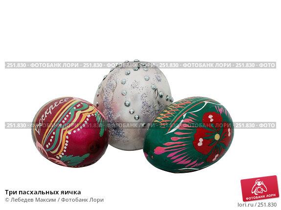 Три пасхальных яичка, фото № 251830, снято 15 апреля 2008 г. (c) Лебедев Максим / Фотобанк Лори