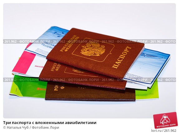 Три паспорта с вложенными авиабилетами, фото № 261962, снято 24 апреля 2008 г. (c) Наталья Чуб / Фотобанк Лори