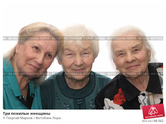 Три пожилые женщины, фото № 88562, снято 28 января 2007 г. (c) Георгий Марков / Фотобанк Лори