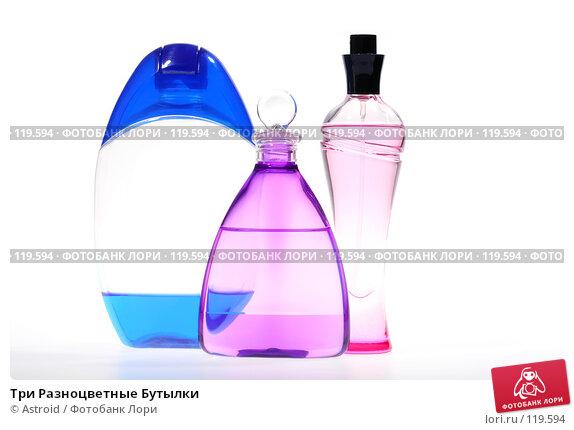 Три Разноцветные Бутылки, фото № 119594, снято 26 октября 2007 г. (c) Astroid / Фотобанк Лори