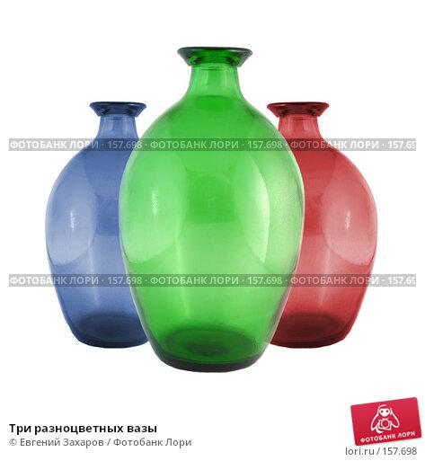 Три разноцветных вазы, эксклюзивное фото № 157698, снято 23 декабря 2007 г. (c) Евгений Захаров / Фотобанк Лори