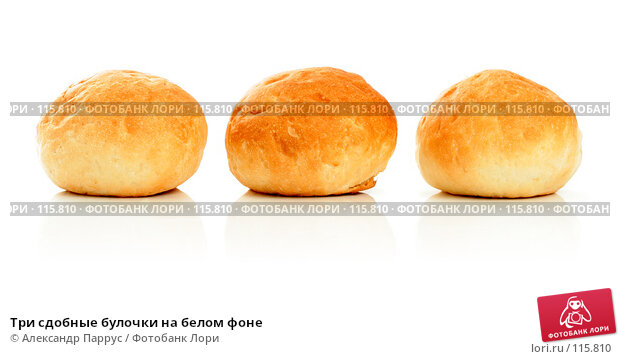 Три сдобные булочки на белом фоне, фото № 115810, снято 15 сентября 2007 г. (c) Александр Паррус / Фотобанк Лори