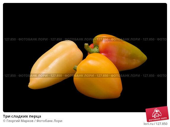 Три сладких перца, фото № 127850, снято 30 августа 2006 г. (c) Георгий Марков / Фотобанк Лори