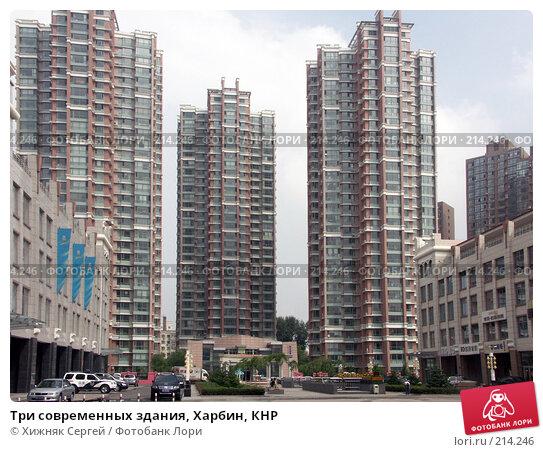 Три современных здания, Харбин, КНР, фото № 214246, снято 7 июля 2007 г. (c) Хижняк Сергей / Фотобанк Лори
