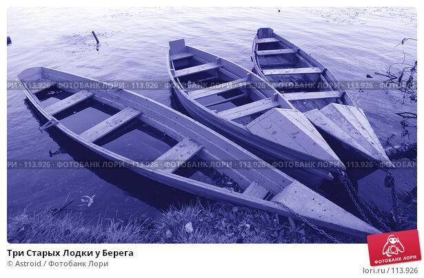 Три Старых Лодки у Берега, фото № 113926, снято 27 августа 2007 г. (c) Astroid / Фотобанк Лори