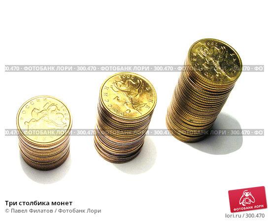 Три столбика монет, фото № 300470, снято 25 мая 2008 г. (c) Павел Филатов / Фотобанк Лори