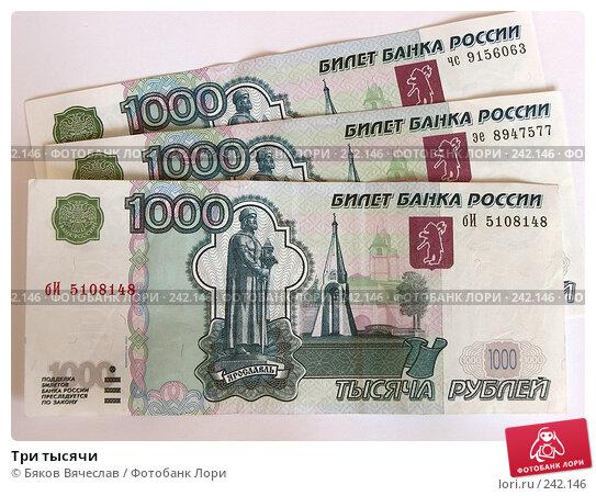 Три тысячи, фото № 242146, снято 21 марта 2008 г. (c) Бяков Вячеслав / Фотобанк Лори