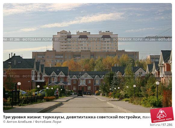 Три уровня жизни: таунхаусы, девятиэтажка советской постройки, панельная высотка 2000-х годов, фото № 97286, снято 2 октября 2007 г. (c) Антон Алябьев / Фотобанк Лори