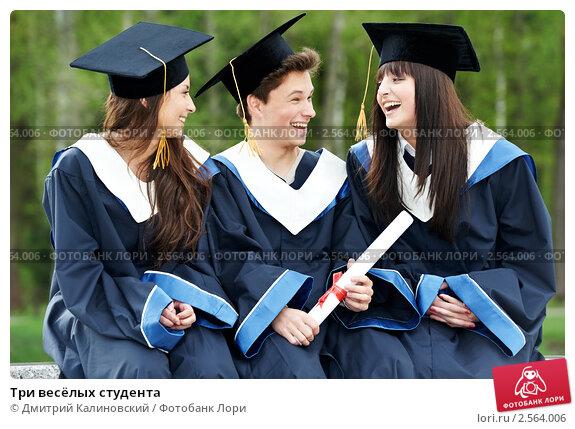 Три весёлых студента. Стоковое фото, фотограф Дмитрий Калиновский / Фотобанк Лори