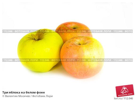 Купить «Три яблока на белом фоне», фото № 112046, снято 2 декабря 2006 г. (c) Валентин Мосичев / Фотобанк Лори
