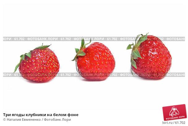 Три ягоды клубники на белом фоне, фото № 61702, снято 24 июня 2007 г. (c) Наталия Евмененко / Фотобанк Лори