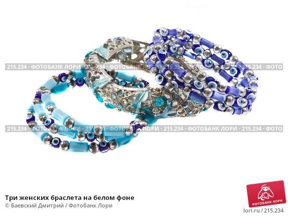 Купить «Три женских браслета на белом фоне», фото № 215234, снято 3 марта 2008 г. (c) Баевский Дмитрий / Фотобанк Лори