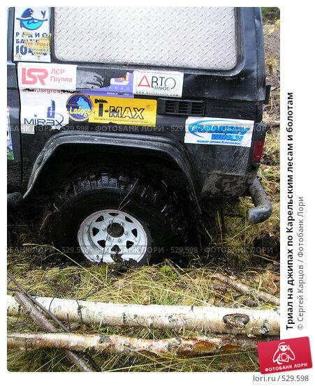 Триал на джипах по Карельским лесам и болотам (2007 год). Редакционное фото, фотограф Сергей Карцов / Фотобанк Лори