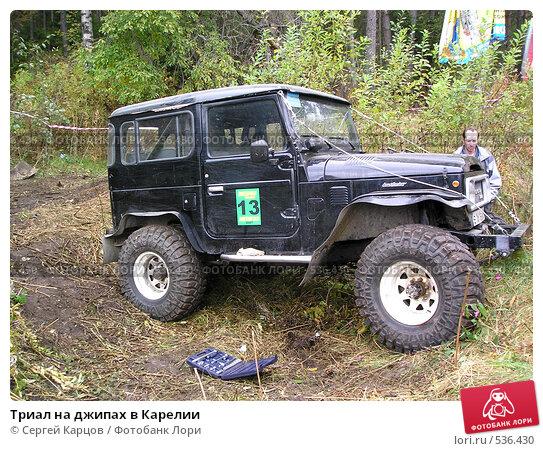 Триал на джипах в Карелии (2006 год). Редакционное фото, фотограф Сергей Карцов / Фотобанк Лори
