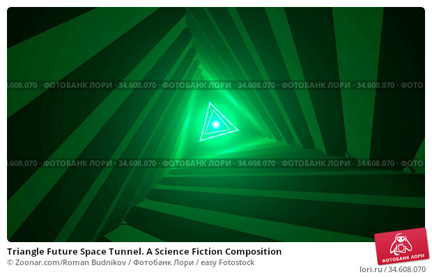 Triangle Future Space Tunnel. A Science Fiction Composition. Стоковое фото, фотограф Zoonar.com/Roman Budnikov / easy Fotostock / Фотобанк Лори