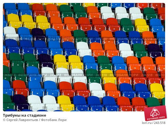 Трибуны на стадионе, фото № 243518, снято 24 марта 2008 г. (c) Сергей Лаврентьев / Фотобанк Лори