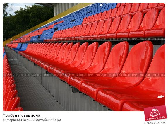 Трибуны стадиона, фото № 98798, снято 21 июля 2007 г. (c) Марюнин Юрий / Фотобанк Лори