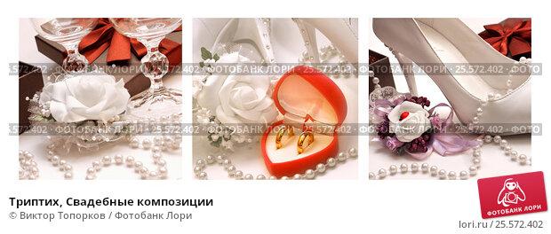 Купить «Триптих, Свадебные композиции», фото № 25572402, снято 19 сентября 2019 г. (c) Виктор Топорков / Фотобанк Лори