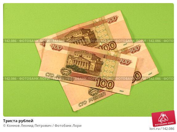 Триста рублей, фото № 142086, снято 8 декабря 2007 г. (c) Коннов Леонид Петрович / Фотобанк Лори
