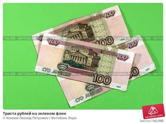 Триста рублей на зеленом фоне, фото № 142090, снято 8 декабря 2007 г. (c) Коннов Леонид Петрович / Фотобанк Лори