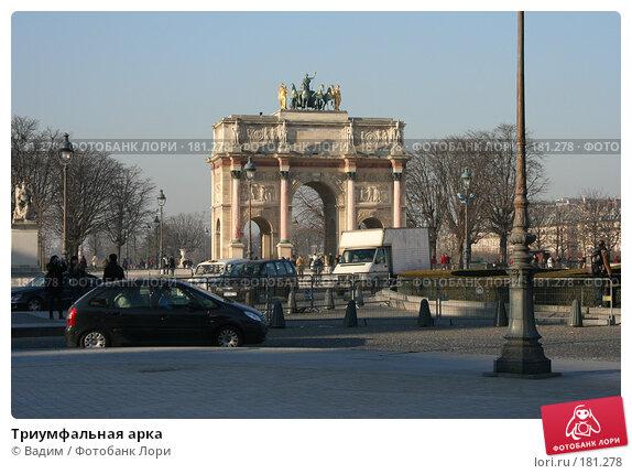 Триумфальная арка, фото № 181278, снято 20 декабря 2007 г. (c) Вадим / Фотобанк Лори