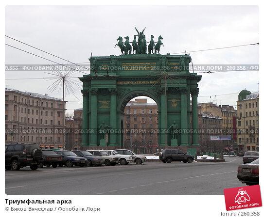 Триумфальная арка, фото № 260358, снято 29 февраля 2008 г. (c) Бяков Вячеслав / Фотобанк Лори