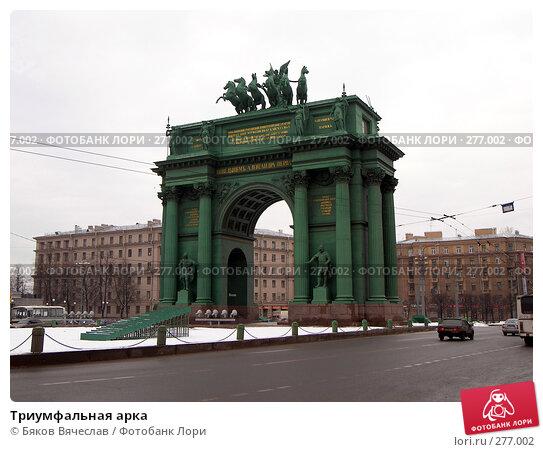 Триумфальная арка, фото № 277002, снято 29 февраля 2008 г. (c) Бяков Вячеслав / Фотобанк Лори