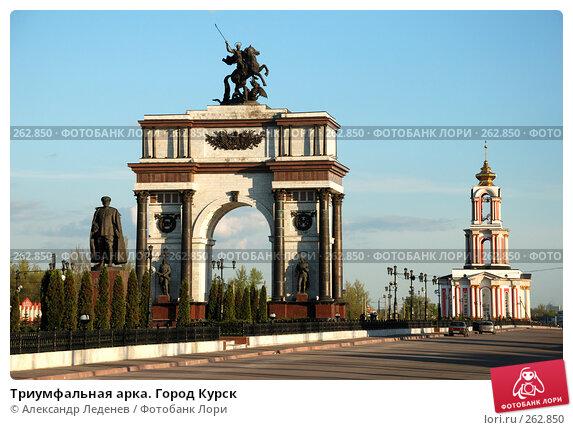 Триумфальная арка. Город Курск, фото № 262850, снято 25 апреля 2008 г. (c) Александр Леденев / Фотобанк Лори
