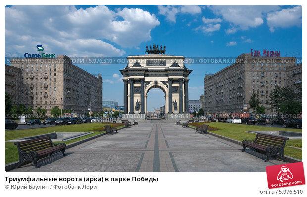 Триумфальные ворота (арка) в парке Победы (2014 год). Редакционное фото, фотограф Юрий Баулин / Фотобанк Лори