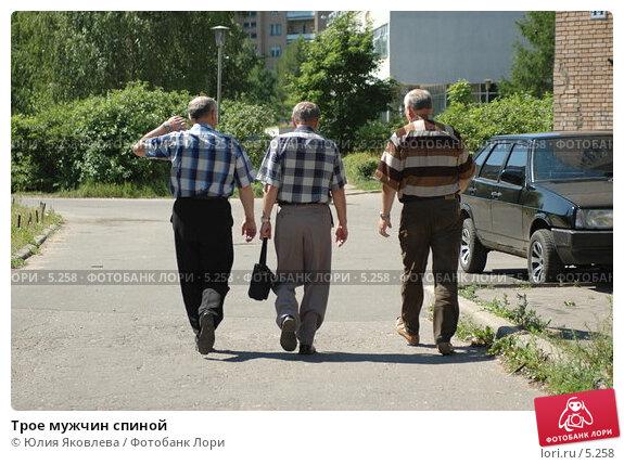 Трое мужчин спиной, фото № 5258, снято 6 июля 2006 г. (c) Юлия Яковлева / Фотобанк Лори