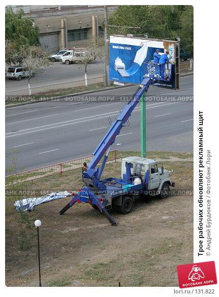 Трое рабочих обновляют рекламный щит, фото № 131822, снято 11 сентября 2006 г. (c) Андрей Бурдюков / Фотобанк Лори