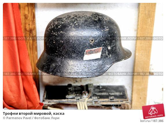 Трофеи второй мировой, каска, фото № 187386, снято 2 января 2008 г. (c) Parmenov Pavel / Фотобанк Лори